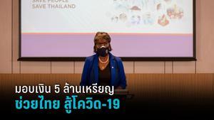 สหรัฐฯมอบเงิน 5 ล้านเหรียญ ช่วยไทย สู้โควิด-19