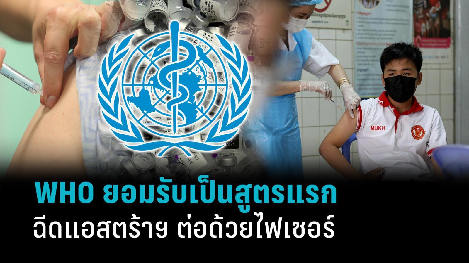 WHO ยอมรับเป็นสูตรแรก สลับฉีดวัคซีนโควิด-19 แอสตร้าฯ ต่อด้วยไฟเซอร์