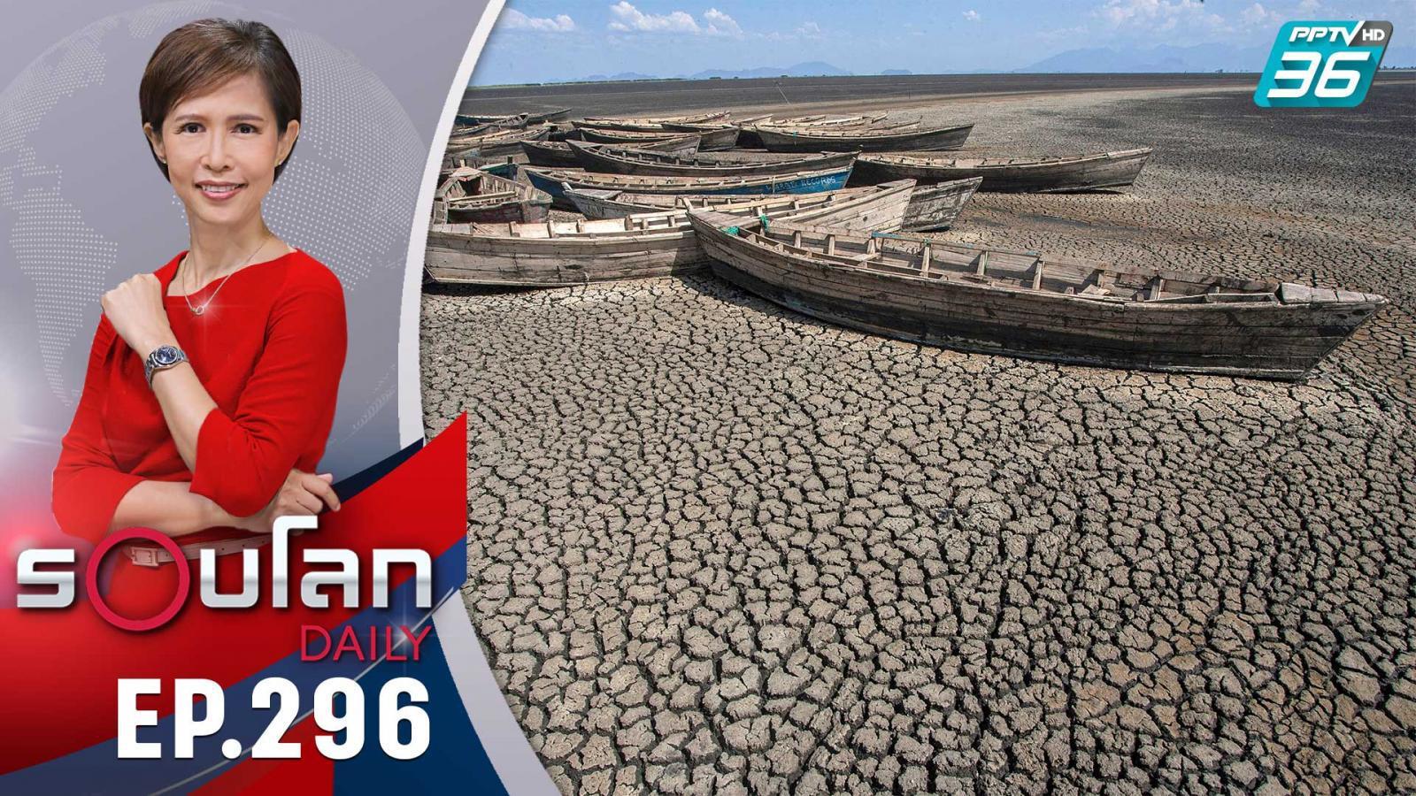 นักเคลื่อนไหวเรียกร้องให้นานาชาติตื่นตัวแก้ไขวิกฤตโลกร้อน   10 ส.ค. 64   รอบโลก DAILY