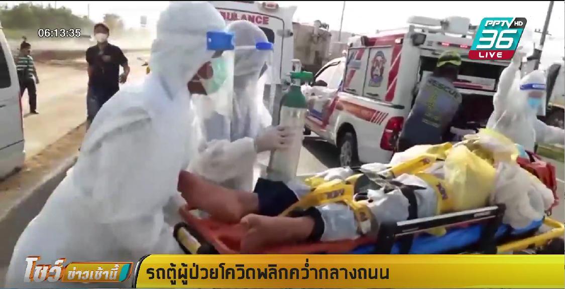 รถตู้รับผู้ป่วยโควิด พลิกคว่ำกลางถนน กู้ภัยใส่ชุด PPE ช่วยเหลือ