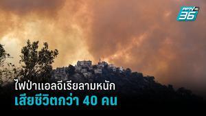 ไฟป่าแอลจีเรียลามหนัก เสียชีวิตกว่า 40 คน