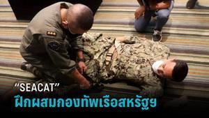 """ศรชล.ฝึกผสม """"SEACAT"""" ร่วมกองทัพเรือสหรัฐฯครั้งแรก"""