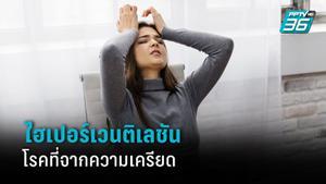 กรมการแพทย์เตือน เครียดสะสม - ถูกกดดันหนัก เสี่ยงเกิดอาการไฮเปอร์เวนติเลชัน