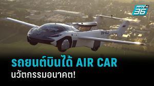 รถยนต์บินได้ AIR CAR นวัตกรรมใหม่สู่ระบบขนส่งในอนาคต