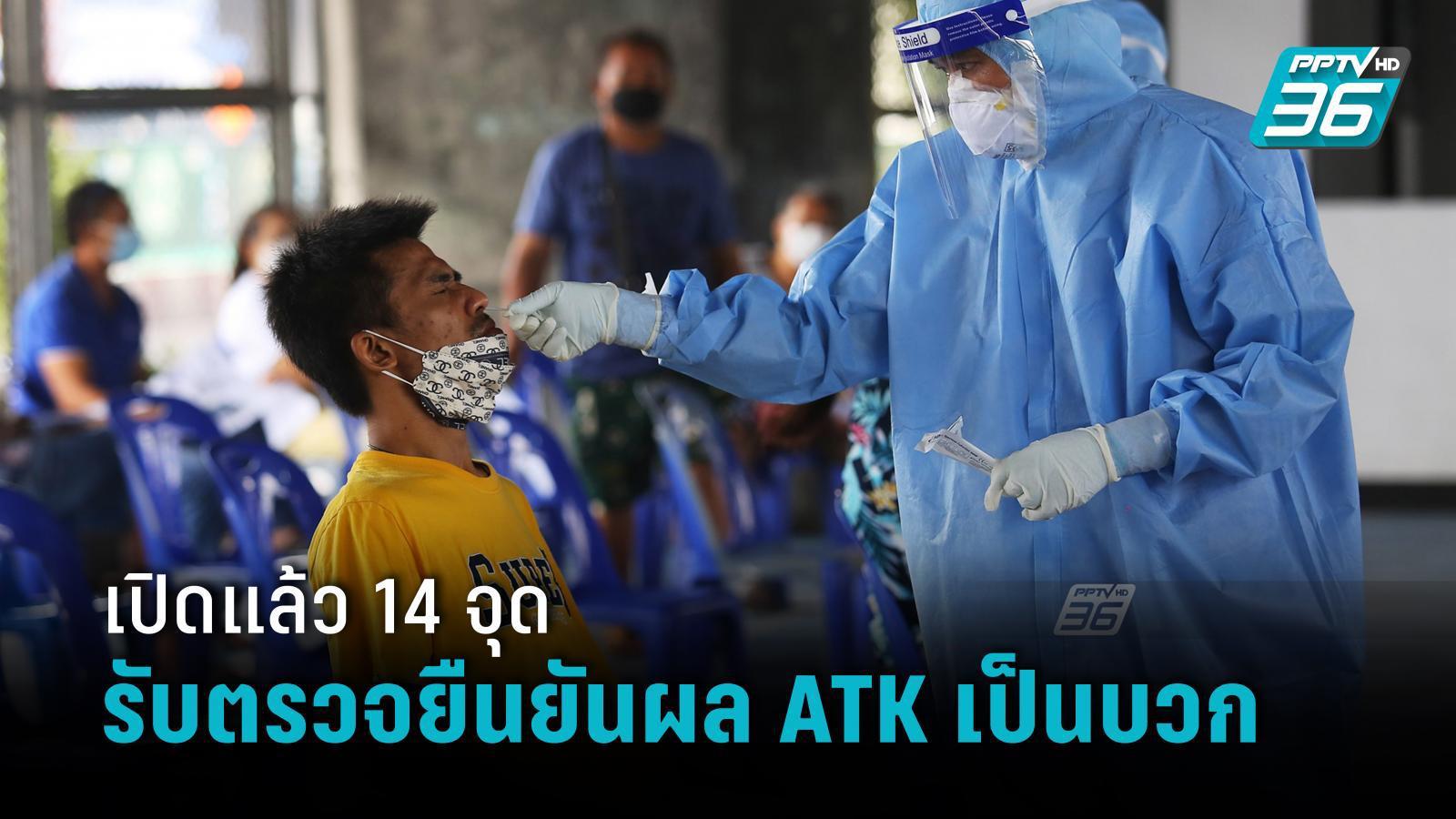 กทม. ตั้ง 14 จุด รับตรวจ RT-CPR ยืนยันผลตรวจโควิดกลุ่มตรวจด้วยตัวเอง จากชุด ATK เป็นบวก
