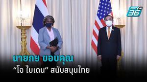 """นายกฯ ขอบคุณ """"โจ ไบเดน"""" ให้ความร่วมมือ สนับสนุนไทย ช่วงโควิด-19"""