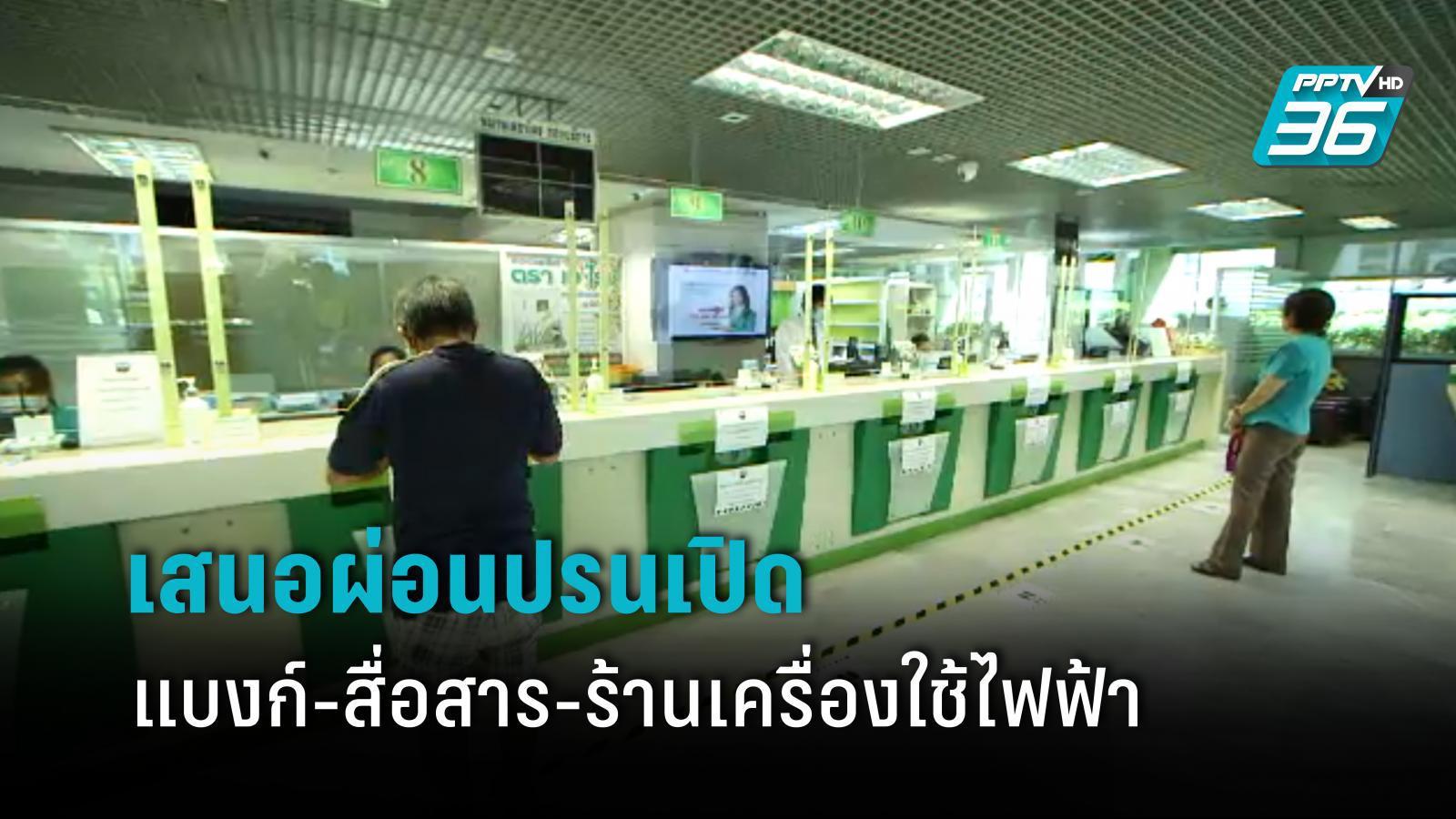 """""""สมาคมศูนย์การค้าไทย"""" เสนอรัฐผ่อนปรนเปิด ธนาคาร-สื่อสาร-ร้านเครื่องใช้ไฟฟ้า"""