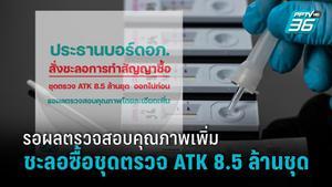 รอตรวจสอบคุณภาพเพิ่มเติม องค์การเภสัชชะลอซื้อชุดตรวจ ATK 8.5 ล้านชุด