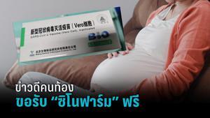 """คนท้องลงทะเบียนรับวัคซีน """"ซิโนฟาร์ม"""" ฟรี ตั้งแต่วันนี้ ถึง 16 สิงหาคม"""