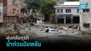 ฝนถล่มทำตอนเหนือตุรกีเผชิญน้ำท่วมฉับพลันรุนแรง ดับ 1
