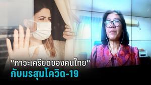 """""""สุขภาพจิตคนไทยและบุคลากรทางการแพทย์"""" ในวิกฤตโควิด-19"""