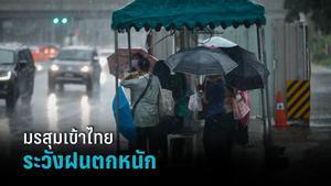 อุตุฯ เตือน มรสุมเข้าไทยระวังฝนตกหนัก-น้ำท่วมฉับพลัน