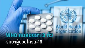 WHO เตรียมทดลองยา 3 ตัว เพื่อใช้ในการรักษาผู้ป่วยโควิด-19