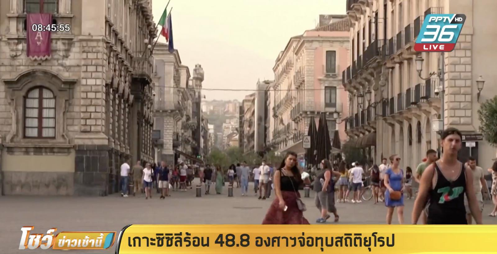 เกาะซิซิลีในอิตาลีร้อน 48 องศา ทุบสถิติยุโรป
