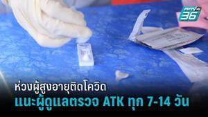 กรมอนามัย ห่วงผู้สูงอายุติดโควิดแนะคนดูแลใช้ ATK ตรวจ ทุก 7-14 วัน