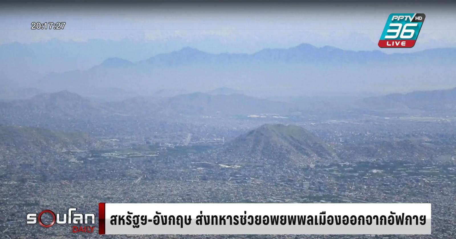 """""""ตาลีบัน"""" รุกคืบประชิดเมืองหลวงอัฟกานิสถาน  ยึดแล้ว 18 เมือง"""