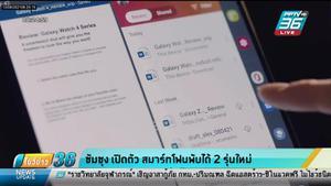 ซัมซุง ได้จัดงาน Unpacked เปิดตัวเปิดตัว สมาร์ทโฟนพับได้ 2 รุ่นใหม่