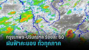 อุตุฯ เตือน ฝนฟ้าคะนอง ทั่วทุกภาค กรุงเทพฯ-ปริมณฑล ร้อยละ 60