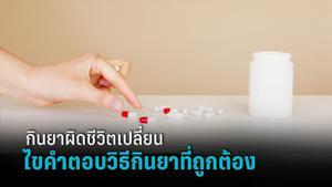 เปิด 6 เคล็ดลับกินยาให้ได้ผลตรงจุดมีประสิทธิภาพรักษาโรค