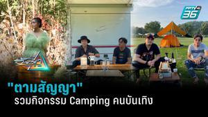 """""""ตามสัญญา"""" รวมกิจกรรม Camping ของเหล่าคนบันเทิง"""