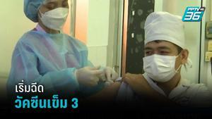 กัมพูชา เริ่มฉีดวัคซีนเข็ม 3 สู้เดลตาระบาด