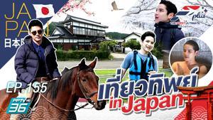 Mix Japan trip -1