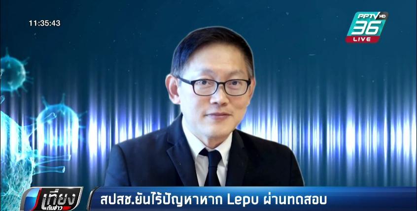 สปสช. ยัน ไร้ปัญหาหากชุดตรวจ Lepu ผ่านทดสอบ