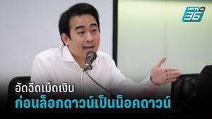 """""""เพื่อไทย"""" จี้ รัฐบาล อัดฉีดเม็ดเงิน อัดสภาพคล่อง ก่อนล็อกดาวน์เป็นน็อคดาวน์"""