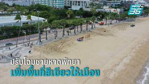 ปรับโฉมชายหาดพัทยา เพิ่มพื้นที่สีเขียวให้กับเมืองพัทยา