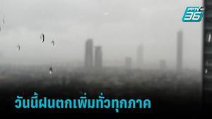 วันนี้ทั่วทุกภาคของประเทศมีฝนตกเพิ่ม กรุงเทพฯ ตกร้อยละ 60