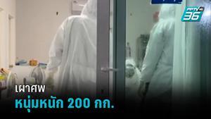 เผาศพหนุ่มหนัก 200 กก.ป่วยโควิด-19 เสียชีวิต