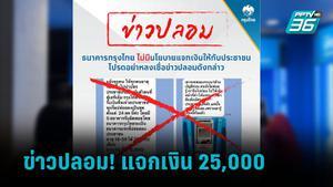 กรุงไทย โร่แจง ข่าวปลอมแจกเงินเยียวยา 25,000 บาท ยันไม่มีนโยบายแจกประชาชน