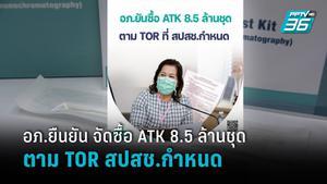อภ.ยันซื้อ ATK 8.5 ล้านชุด ตาม TOR ที่ สปสช.กำหนด