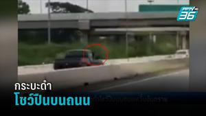 โซเชียลแชร์กระบะดำโชว์ปืนบนถนนหวั่นอันตราย