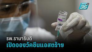 รพ.รามาธิบดี เปิดจองแอสตร้าเซเนก้า 16 ส.ค. นี้ พร้อมเงื่อนไขรับวัคซีน