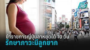 """ญี่ปุ่นให้ """"ข้าราชการ"""" หยุดงานได้ 10 วันเพื่อรักษาภาวะมีบุตรยาก"""