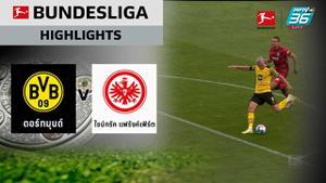 ไฮไลท์ ผลบอล #บุนเดสลีกา   โบรุสเซีย ดอร์ทมุนด์ 5-2 แฟร้งค์เฟิร์ต   14 ส.ค. 64