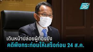 รัฐมนตรียุติธรรม ลั่นต้องปล่อยผู้ต้องขังคดีกระท่อม ให้เสร็จก่อน 24 ส.ค.นี้