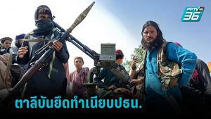 ตาลีบันยึดทำเนียบประธานาธิบดีอัฟกานิสถาน