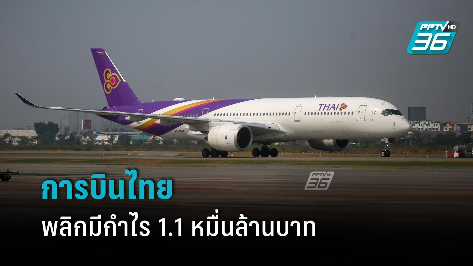 การบินไทย  พลิกมีกำไร 1.1 หมื่นล้าน ในครึ่งปี64 หลังขายทรัพย์สิน-ปรับโครงสร้างหนี้