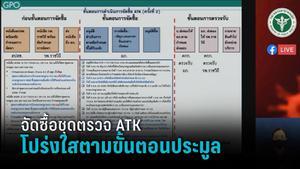สปสช.-อภ. แจงจัดซื้อชุดตรวจ ATK  8.5 ล้านชุด โปร่งใสตามขั้นตอนประมูล