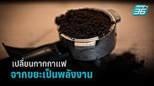 รู้หรือไม่?เราสามารถเปลี่ยนขยะจากกากกาแฟให้เป็นไบโอดีเซลเติมรถยนต์ได้