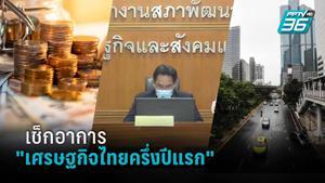 เศรษฐกิจไทย  ครึ่งปีแรก 2564 โต 2%  ยังไ่ม่เข้าสู่ภาวะถดถอยแต่แนวโน้มขยายตัวลดลง