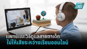 แพทย์แนะวิธีพ่อแม่ ดูแลลูกน้อยไม่ให้สายตาเสียระหว่างเรียนออนไลน์