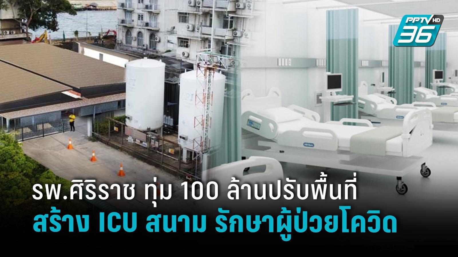 """ศิริราช ทุ่มงบ 100 ล้านสร้างไอซียูสนาม """"หอผู้ป่วยวิกฤตโรคโควิด 19""""  ดีเดย์ 30 สิงหา เปิดให้บริการ"""