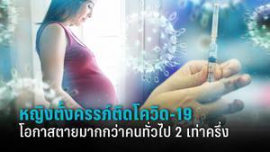 หญิงตั้งครรภ์ กับ สถานการณ์โควิด-19  มีโอกาสเสียชีวิตมากกว่าคนทั่วไป 2 เท่าครึ่ง