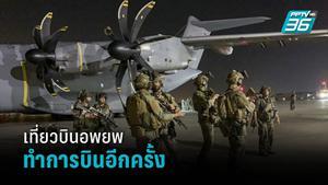 เที่ยวบินอพยพนักการทูต-พลเมืองจากสนามบินคาบูลทำการอีกครั้ง