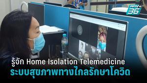 รู้จักอีกหนึ่งระบบช่วยรักษาผู้ป่วยโควิดสีเขียวทางไกลผ่านไลน์โอเอ