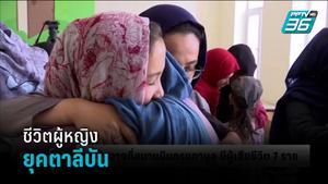 ชีวิตผู้หญิงอัฟกัน ในมือตาลีบันปกครอง