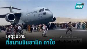 เหตุวุ่นวายที่สนามบินกรุงคาบูล มีผู้เสียชีวิต 7 ราย